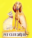 פנסיון כלבים בשרון | רעננה, ישראל | Pet Club פט קלאב