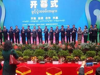 16th China-Myanmar Border Trade Fair opens