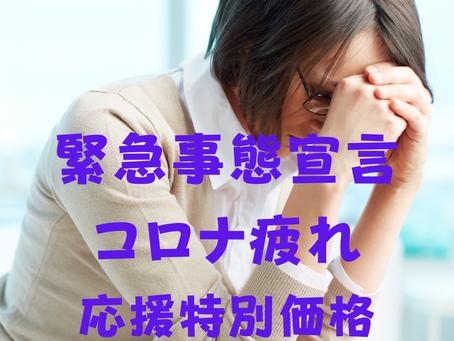 明日7日が特別価格申込の最終日(21日までの予約が可能)
