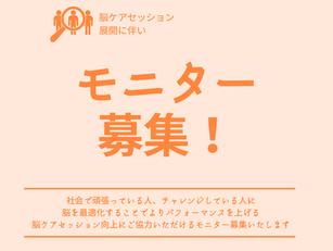 モニター募集!(脳ケア)