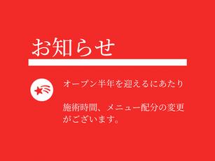 ★重要★ メニュー変更のお知らせ(withコロナと新生活様式に向けて)