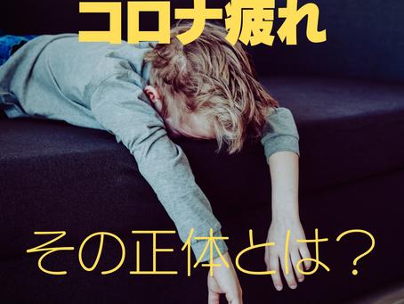 コロナ禍の疲労の正体と、その解消方法 【その①: 首肩のこり】