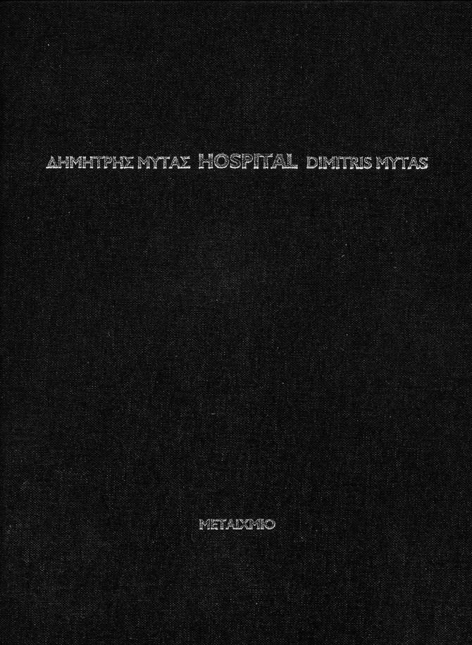 DIMITRIS MYTAS - HOSPITAL / Δημήτρης Μυτάς - HOSPITAL