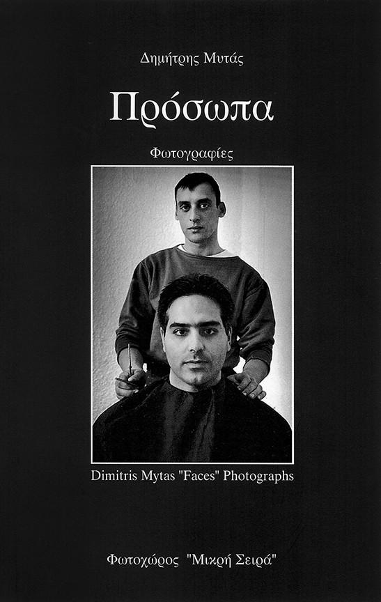 DIMITRIS MYTAS - FACES  /  Δημήτρης Μυτάς - Πρόσωπα
