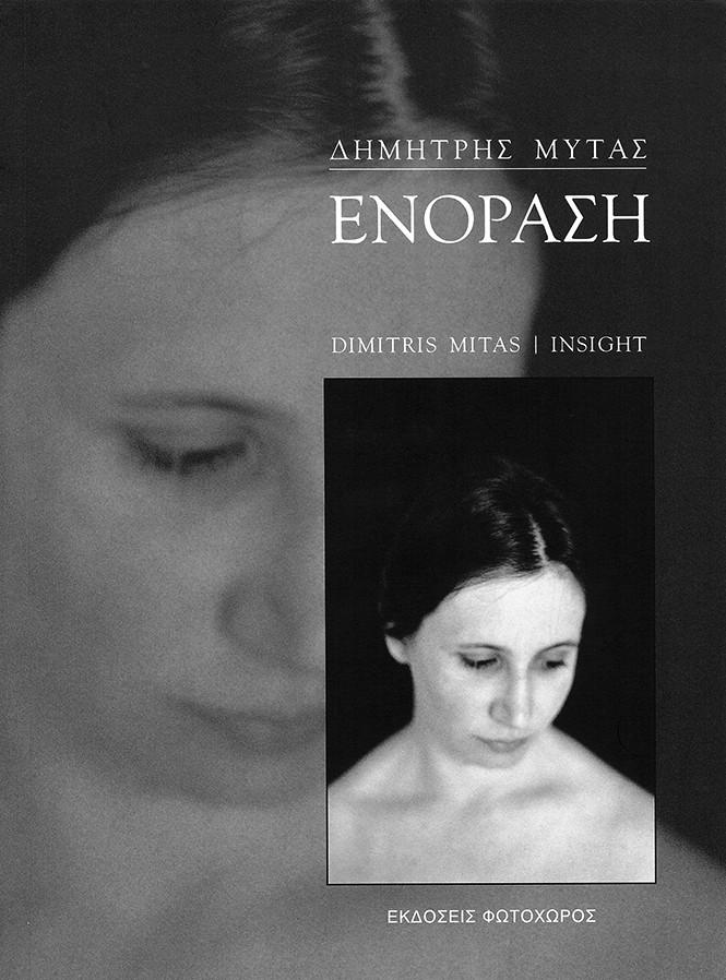 DIMITRIS MYTAS - INSIGHT  /  Δημήτρης Μυτάς - Ενόραση