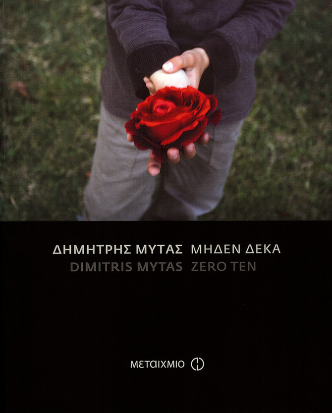 DIMITRIS MYTAS - ZERO TEN  /  Δημήτρης Μυτάς - Μηδέν Δέκα