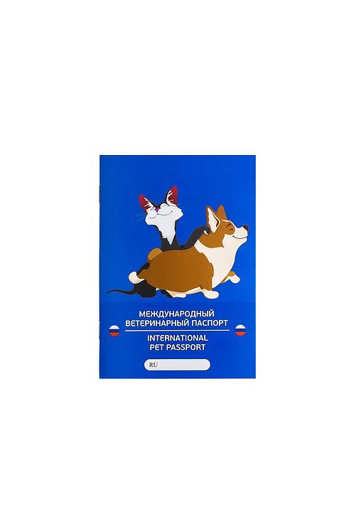 Мeждународный ветеринарный паспорт универсальный