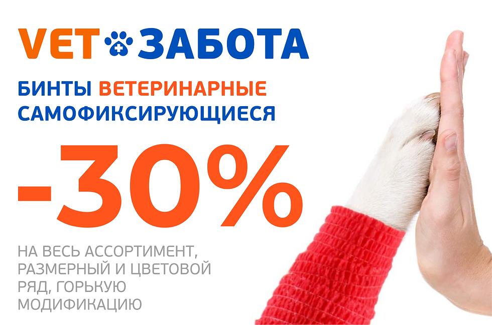 VETЗАБОТА_Бинты-30.png