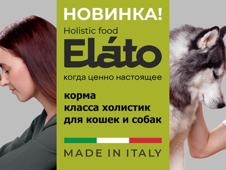 Новый холистик корм Elato, уже во всех филиалах МОСВЕТ