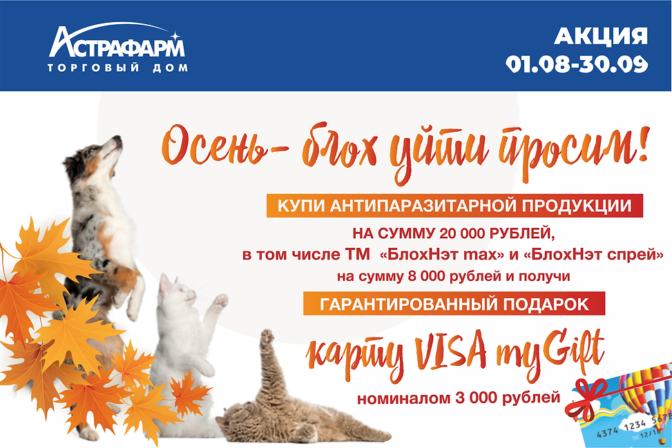 Астрафарм 0108-3009.png