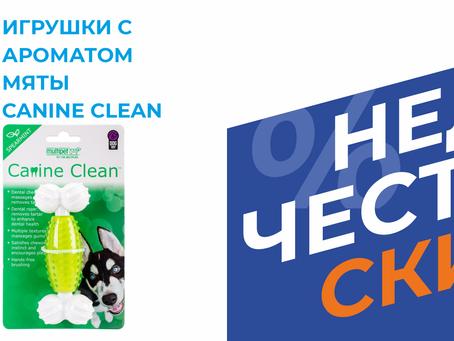 СКИДКА 15% НА CANINE CLEAN