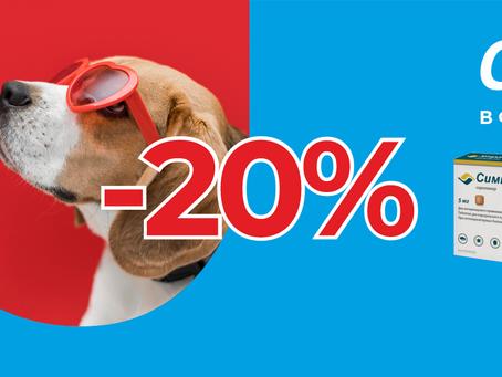 СИМПАРИКА СО СКИДКОЙ 20%!