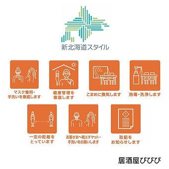 新北海道スタイル画像.jpg