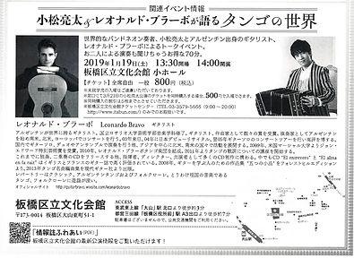 【板橋小松さん公演】チラシ2校 (1).jpg