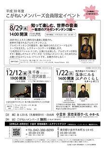 H30_koganeimembers_Concert.jpg