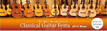 Classical guitar festa  Japan