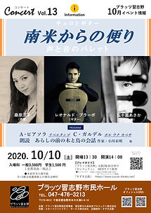10月10日チェロとギターと朗読 (1).jpg