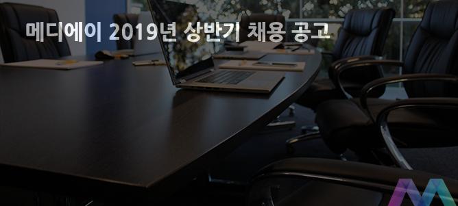 [채용공고]메디에이 2019년 상반기 채용