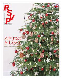 日本の雑誌 RSVP誌 過去の記事掲載のお話