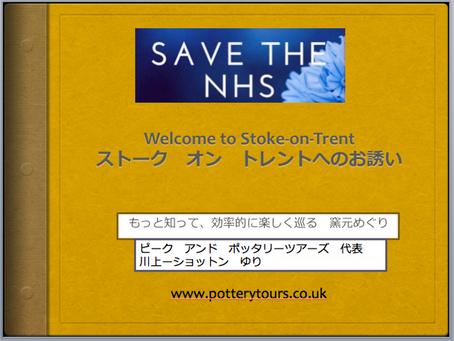 世界中どこからでも、SAVE THE NHS チャリティーイベントがYouTubeが観られます〜 でも二日間だけですの、でお気をつけ下さいね!