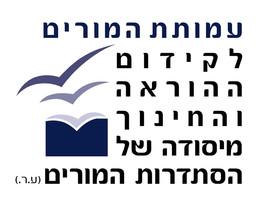 עמותת המורים לוגו.jpg