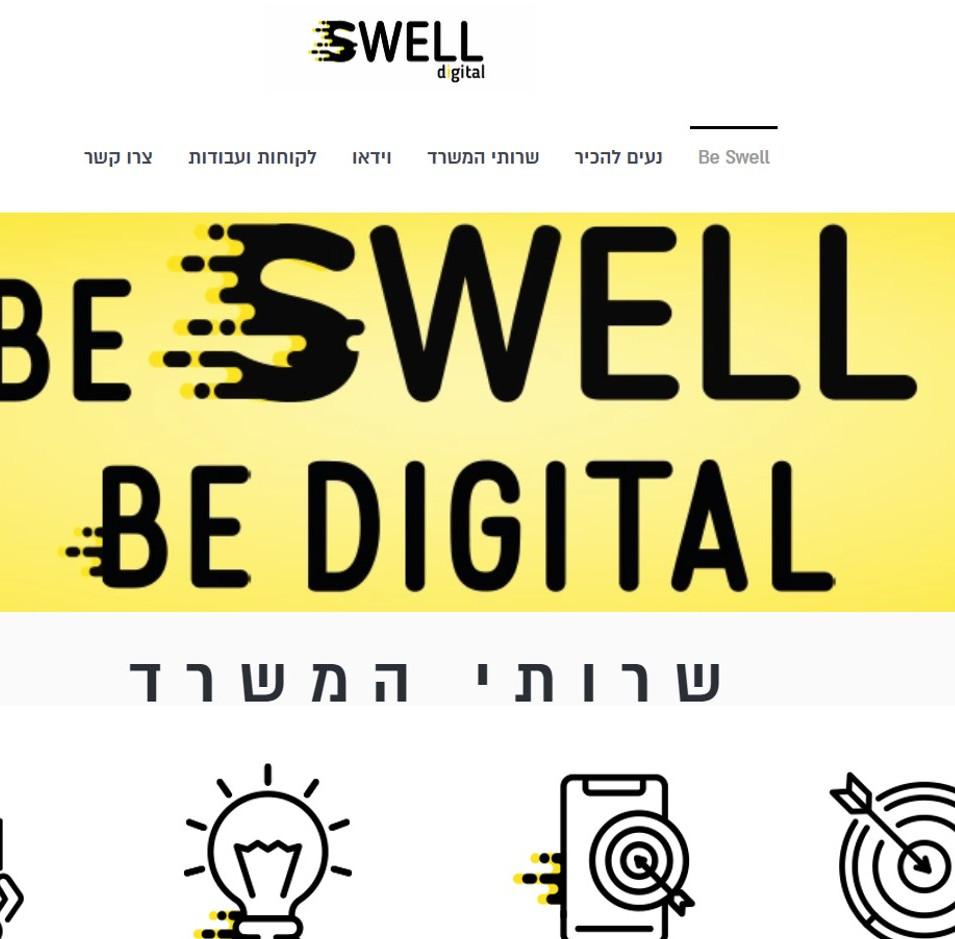 אתר אינטרנט למשרד פרסום דיגיטלי