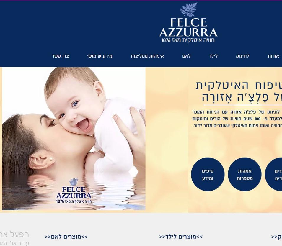 FELCE AZZURA אתר למותג טיפוח
