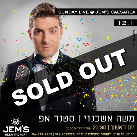 SOLD OUT - משה אשכנזי.png