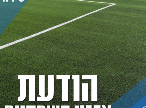 17/8/20 זימון לאסיפה השנתית של ארגון שחקני הכדורגל בישראל