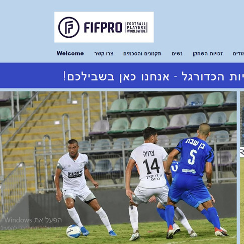 IFPO ארגון שחקני הכדורגל