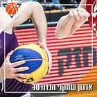 """ארגון שחקני הכדורסל בישראל (ע״ר) מחפש מנכ""""ל"""