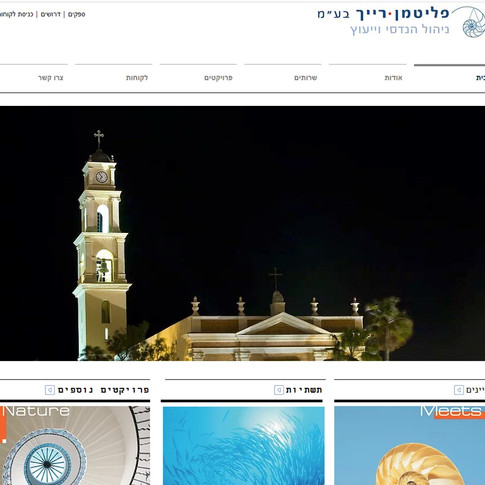 אתר אינטרנט WIX לחברת פליטמן-רייך