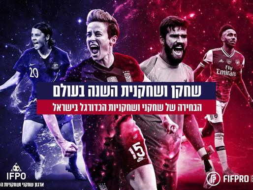 WORLD 11 זמן לבחירת נבחרת השנה של FIFA
