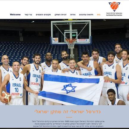 ארגון שחקני הכדורסל אתר WIX