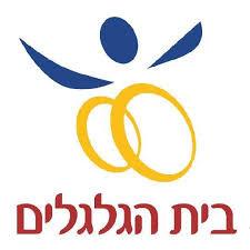 לוגו בית הגלגלים.jpg