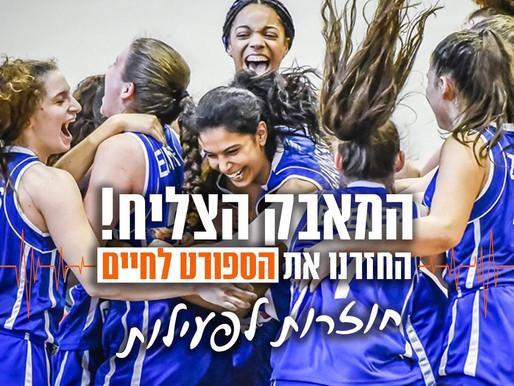 13/10 המאבק הצליח: גם ליגות הנשים וגם ליגות הגברים חוזרות לפעילות