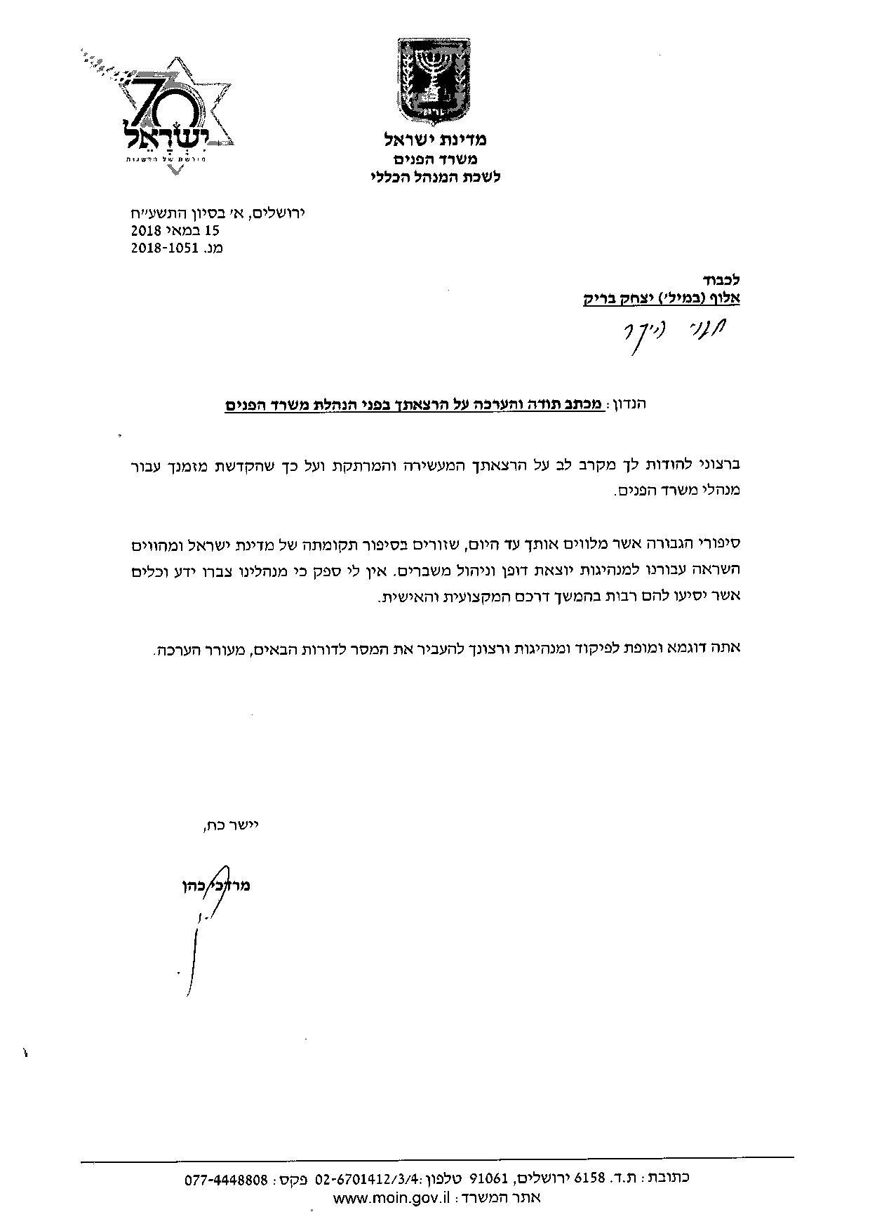 מכתב תודה משרד הפנים