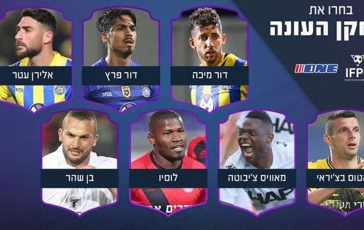 נבחרי העונה 2019 בשיתוף ONE הצביעו והשפיעו