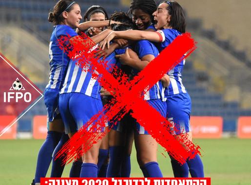 פניה לשר הספורט בנושא דחיית ליגת העל כדורגל נשים