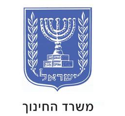 משרד-החינוך-לוגו.jpg