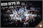 חג שמח לכל שחקני הכדורסל בישראל