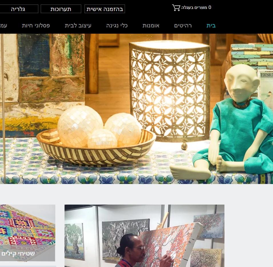 אתר חנות ART JAVA