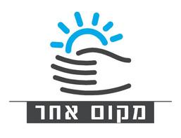 לוגו מקום אחר.jpg