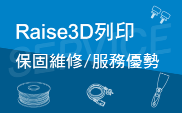 Raise3D 保固維修服務優勢