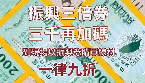 振興折扣-02-02.jpg
