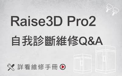 Raise3D Pro2 維修手冊