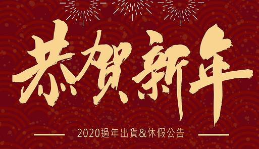 2020年前出貨公告&休假說明-01.png