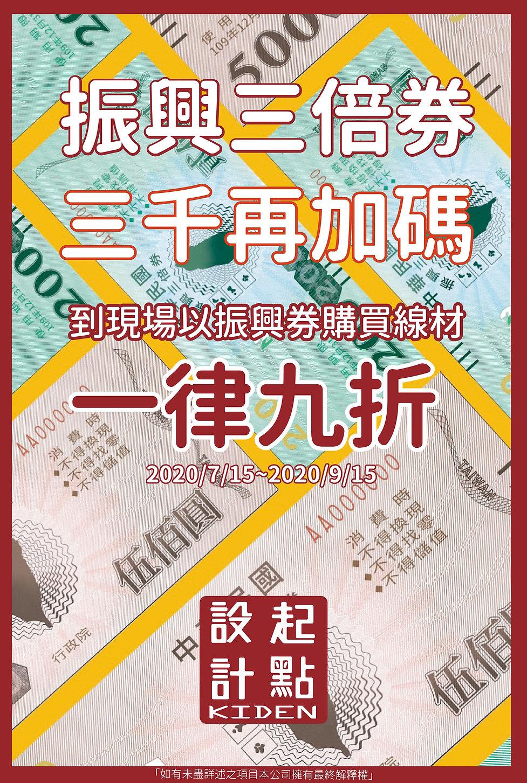 振興折扣-01.jpg