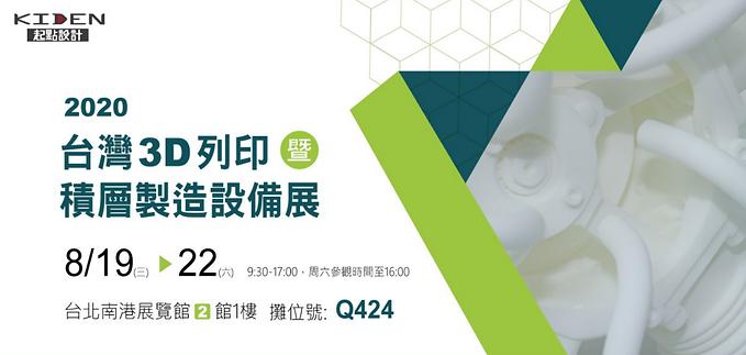 2020_3D列印展_3D掃描篇 (2).png