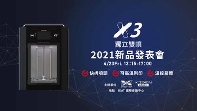 X3雙噴旗艦機全新上市